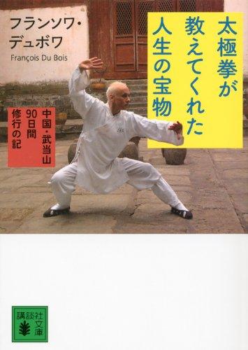 太極拳が教えてくれた人生の宝物~中国・武当山90日間修行の記