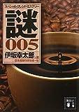 伊坂幸太郎選 スペシャル・ブレンド・ミステリー 謎005 (講談社文庫)
