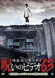 ほんとにあった!呪いのビデオ63 [DVD]