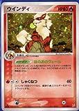 ポケモンカードゲーム adv04 ウインディ (特典付:限定スリーブ オレンジ、希少カード画像) 《ギフト》