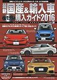 最新国産&輸入車全モデル購入ガイド 2016―JAF USER HANDBOOK 最新モデル300超をタイプ別に完全ガイド (JAF出版情報版)
