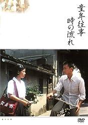 童年往事 時の流れ [DVD]