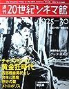 週刊 20世紀シネマ館 No.36 1925-30(大正14年~昭和5年)