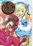 異国少女とすみれの花束 (1) (まんがタイムKRコミックス フォワードシリーズ)