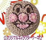 キャラクターケーキF★誕生日に・・・5号サイズ毎日が記念日☆生クリーム