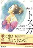 【バーゲンブック】 トスカ CD付-イラストオペラブック6
