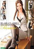 麗しの美人OL 4時間 PREMIERE 3 [DVD]
