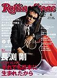 Rolling Stone (ローリング・ストーン) 日本版 2012年 06月号 [雑誌]
