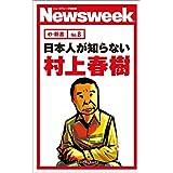 Amazon.co.jp: 日本人が知らない村上春樹(ニューズウィーク日本版e-新書No.8) 電子書籍: ニューズウィーク日本版編集部: Kindleストア