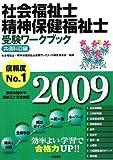 社会福祉士・精神保健福祉士受験ワークブック 共通科目編 20 (2009)
