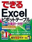 (無料電話サポート付)できるExcel ピボットテーブル データ集計・分析に役立つ本 2016/2013/2010 対応 (できるシリーズ)