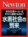 Newton 水素社会の到来: 今なぜ主要メーカーはFCVに邁進するのか?