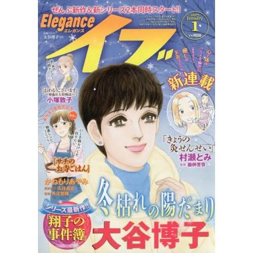 Eleganceイブ(エレガンスイブ) 2017年 01 月号 [雑誌]