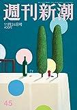 週刊新潮 2016年 11/24 号 [雑誌]