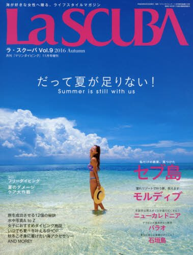 La SCUBA(ラ・スクーバ)(9) 2016年 11 月号 [雑誌]: マリンダイビング 増刊