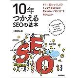 Amazon.co.jp: 10年つかえるSEOの基本 電子書籍: 土居健太郎: Kindleストア