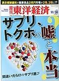 週刊 東洋経済 2013年 11/30号 [雑誌]