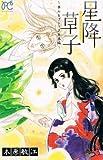 星降草子~夢みるゴシック日本編~ (プリンセスコミックス)