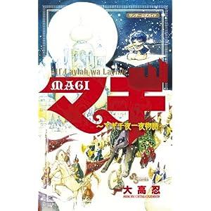 MAGI公式ガイドブック アルフ・ライラ・ワ・ライラ マギ千夜一夜物語 (少年サンデーコミックススペシャル)