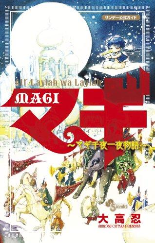 マギ―マギ千夜一夜物語 (少年サンデーコミックススペシャル)