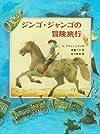 ジンゴ・ジャンゴの冒険旅行 (あかね世界の文学シリーズ)