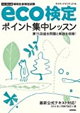 【改訂第8版】 eco検定ポイント集中レッスン