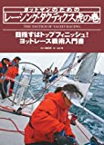 ヨットマンのためのレーシング・タクティクス虎の巻―目指すはトップフィニッシュ!ヨットレース戦術入門書