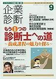 企業診断 2014年 09月号 [雑誌]
