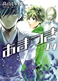 あまつき 14 (IDコミックス ZERO-SUMコミックス)