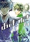 あまつき 第14巻 2012年02月25日発売