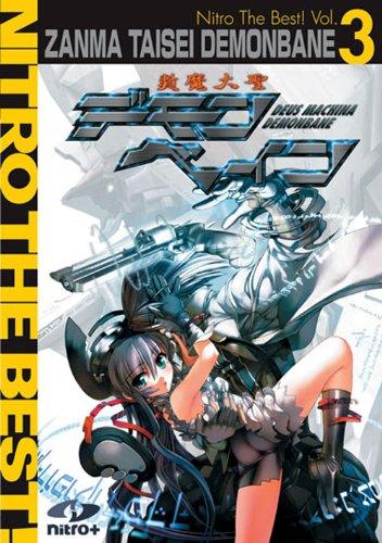 斬魔大聖デモンベイン Nitro The Best! Vol.3[アダルト]