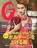GINZA (ギンザ) 2009年 09月号 [雑誌]