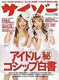 サイゾー 2009年 05月号 [雑誌]