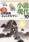 小説現代 2011年 10月号 [雑誌]