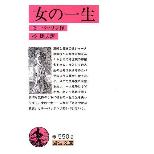 女の一生 (岩波文庫 赤 550-2)