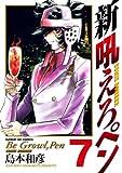 新吼えろペン(7) (サンデーGXコミックス)