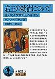 君主の統治について―謹んでキプロス王に捧げる (岩波文庫 青 621-2)