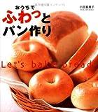 おうちでふわっとパン作り
