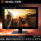 HYFIDO 17.3インチ デジタルハイビジョンLEDテレビ ST-17TV