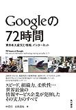 Googleの72時間 東日本大震災と情報、インターネット<Googleの72時間 東日本大震災と情報、インターネット> (角川書店単行本)