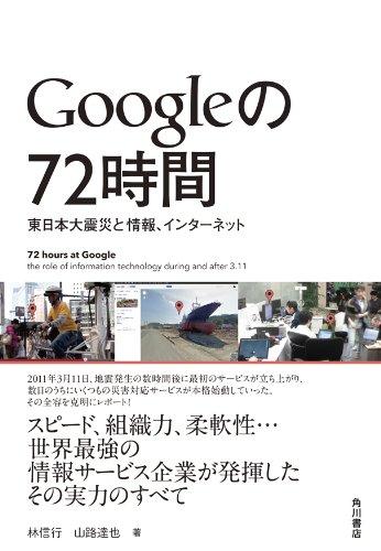 Googleの72時間 東日本大震災と情報、インターネット (角川書店単行本)