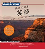 Pimsleur English for Chinese (Mandarin) Speakers (Chinese Edition)
