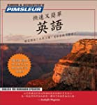 English for Chinese (Mandarin), Q&S:...