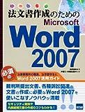 法文書作成のためのMicrosoft Word2007