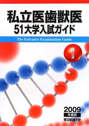 私立医歯獣医51大学入試ガイド―医への道〈2009年度版〉