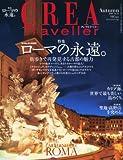CREA Traveller (クレア・トラベラー) 2010年 10月号 [雑誌]