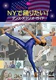 NYで踊りたい! ダンス・スタジオ・ガイド [DVD]