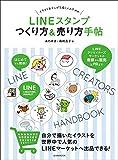 LINEスタンプ つくり方&売り方手帖 (玄光社MOOK)