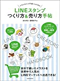 LINE�X�^���v �'����&�����蒟 ~LINE�N���G�C�^�[�Y�}�[�P�b�g�̓o�^����̔�&PR�܂� (������MOOK)
