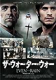 ザ・ウォーター・ウォー [DVD]